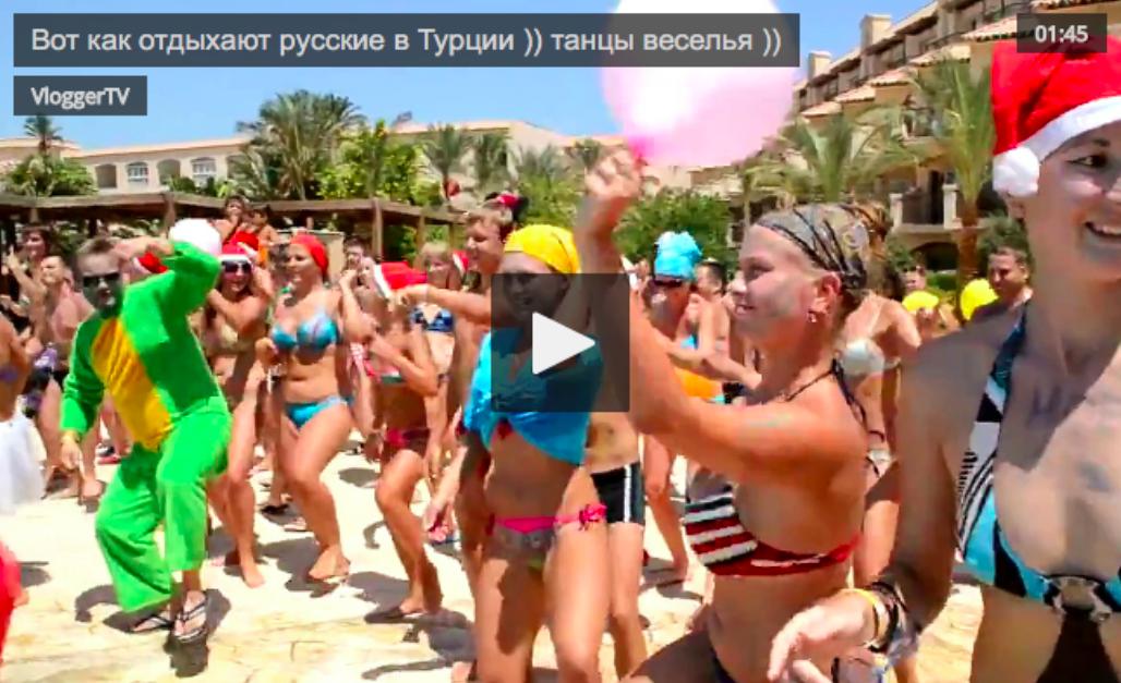 video-russkie-otdihayut-smotret