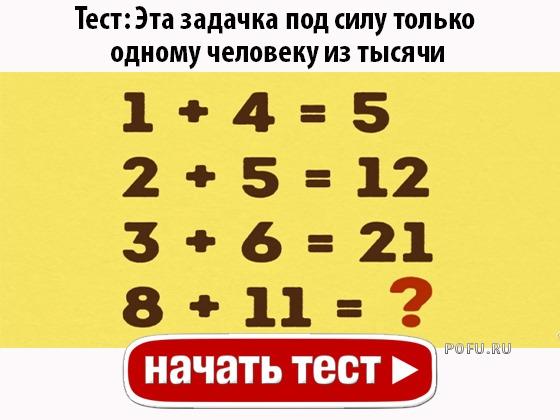 Тест на логику картинки самые сложные поскольку человек